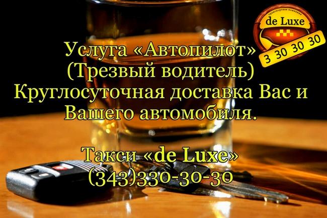 Екатеринбург. Такси де Люкс. 330-30-30. Услуга Автопилот и трезвый водитель.