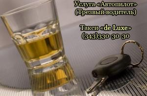 Стоимость услуги Пьяный водитель (Трезвый водитель), автопилот в такси Де Люкс