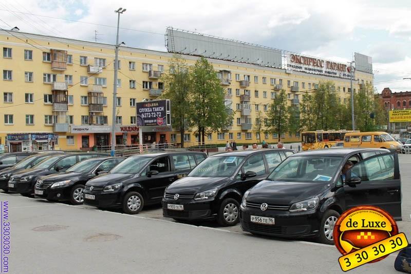 Такси де люкс - встреча на вокзалах города